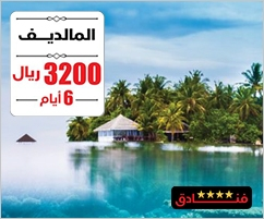Maldives Tour Packages 2017 from Happy Life Travel Agents, Phone: 050 0434 347