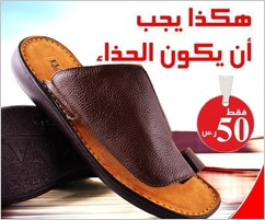 Footwear for only SAR 50